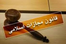 Criminal Law - General - Islamic