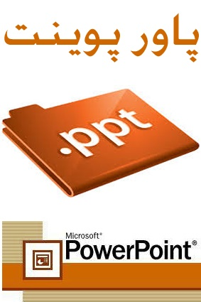 PowerPoint Fountain