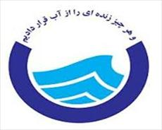 Storage of water and sewerage companies