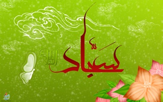 paper moral and political tradition of Imam Sajjad (AS)