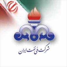 Introduction to the National Iranian Gas Company