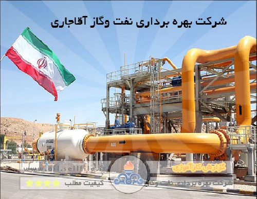 Exploitation of oil and gas training report Aghajary