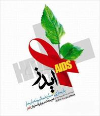 Project AIDS virus HIV