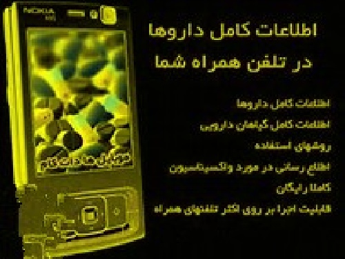 The software is the most complete and comprehensive medical drug for Java phones