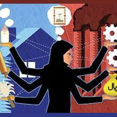 Barriers social, cultural, employment of women from the perspective of working women