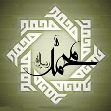 Research biography of the Prophet (PBUH)