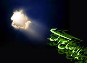 The research philosophy of occultation of Imam Mahdi (AS)