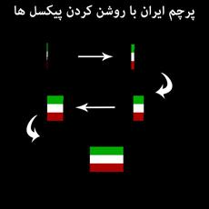 Source drawing flag Iran (Turn pixels)