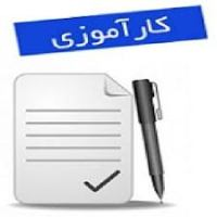 Report an internship at the Department of Technical Affairs and equipment Airports Company of Iran