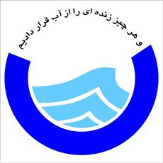 Water Company history research Mashhad